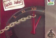 تحميل كتاب غرامة تأخير pdf – خالد أبو شادى