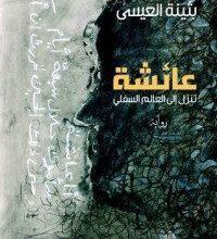 تحميل رواية عائشة تنزل إلى العالم السفلى pdf – بثينة العيسى