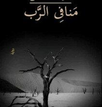 تحميل رواية منافى الرب pdf – أشرف الخمايسى