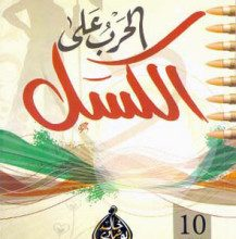 تحميل كتاب الحرب على الكسل pdf – خالد أبو شادى