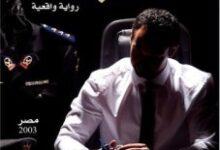 تحميل رواية 2 ضباط pdf – عصام يوسف