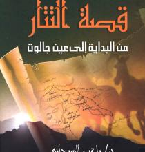 صورة تحميل قصة التتار من البداية إلى عين جالوت pdf – راغب السرجاني