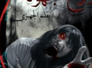 تحميل رواية روح مجهولة pdf – إبراهيم فتحى