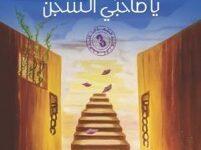 صورة تحميل رواية يا صاحبى السجن pdf – أيمن العتوم