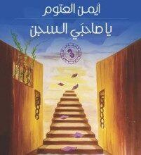 Photo of تحميل رواية يا صاحبى السجن pdf – أيمن العتوم