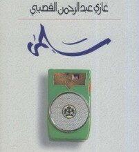 تحميل رواية سلمى pdf – غازى القصيبى