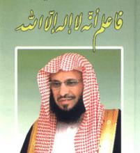 تحميل كتاب فاعلم أنه لا إله إلا الله pdf – عائض القرني