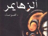 تحميل رواية الزهايمر pdf – غازى القصيبى