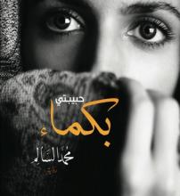 تحميل رواية حبيبتي بكماء pdf – محمد السالم