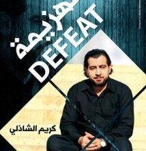 تحميل كتاب الهزيمة pdf – كريم الشاذلى