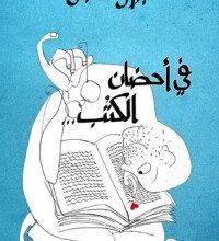 تحميل كتاب في أحضان الكتب pdf – بلال فضل