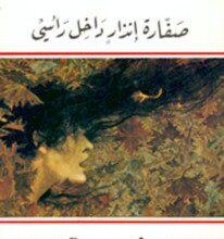 تحميل رواية صفارة إنذار داخل رأسى pdf – غادة السمان