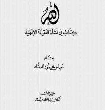 تحميل كتاب الله نشأة العقيدة الإلهية pdf – عباس العقاد