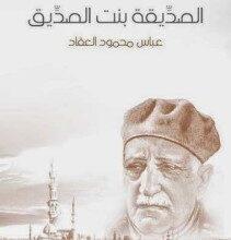 تحميل كتاب الصديقة بنت الصديق pdf – عباس العقاد