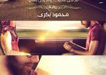 تحميل رواية مالك pdf – محمود بكري