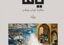 تحميل رواية يافا حكاية غياب ومطر pdf – نبال قندس