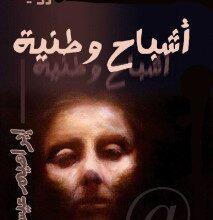 تحميل رواية أشباح وطنية pdf – إبراهيم عيسى