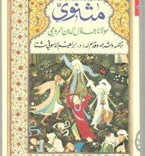 صورة تحميل كتاب مثنوى pdf – جلال الدين الرومى