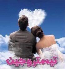تحميل رواية تيستروجين pdf – شريف عبد الهادي