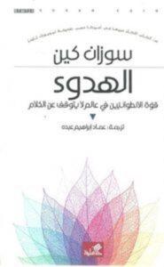 تحميل كتاب الهدوء سوزان كين pdf