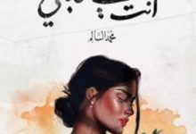 تحميل رواية أنت في قلبي pdf – محمد السالم