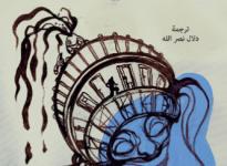 تحميل كتاب ناسك في باريس pdf – إيتالو كالفينو