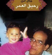 Photo of تحميل كتاب رحيق العمر pdf – جلال أمين