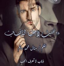Photo of تحميل رواية وانحنت لأجلها الذئاب pdf – منال محمد سالم