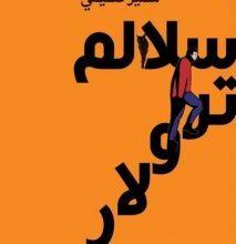 تحميل رواية سلالم ترولار pdf – سمير قسيمي