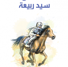 صورة تحميل رواية المهلهل سيد ربيعة pdf – محمد فريد أبو حديد