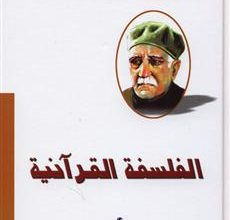 تحميل كتاب الفلسفة القرآنية pdf – عباس العقاد