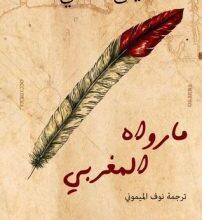 تحميل رواية ما رواه المغربي pdf – ليلى العلمي