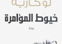 تحميل رواية خيوط المؤامرة pdf – جون لوكاريه