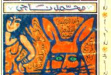 صورة تحميل رواية مقامات عربية pdf – محمد ناجي