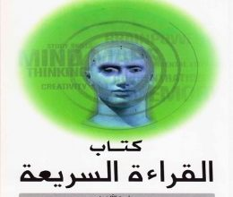 Photo of تحميل كتاب القراءة السريعة pdf – توني بوزان