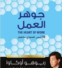 تحميل كتاب جوهر العمل pdf – ريوهو أوكاوا