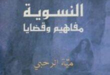 تحميل كتاب النسوية (مفاهيم وقضايا) pdf – مية الرحبي