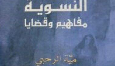 Photo of تحميل كتاب النسوية (مفاهيم وقضايا) pdf – مية الرحبي