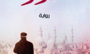 تحميل رواية مدد pdf – محمود الورواري