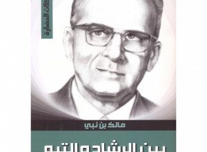 تحميل كتاب بين الرشاد والتيه pdf – مالك بن نبى