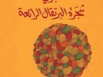 تحميل رواية شجرتي شجرة البرتقال الرائعة pdf – خوسيه ماورو دي