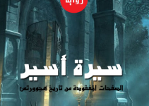 تحميل رواية سيرة أسير pdf – محمد الدواخلي