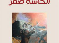 صورة تحميل رواية الحاسة صفر pdf – أحمد أبو سليم