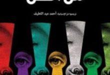 تحميل رواية من الظل pdf – خوان خوسيه مياس