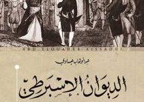 تحميل رواية الديوان الإسبرطي pdf – عبد الوهاب عيساوي