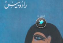 تحميل رواية رادوبيس pdf – نجيب محفوظ