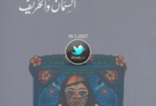 تحميل رواية السمان والخريف pdf – نجيب محفوظ