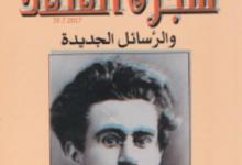 تحميل كتاب شجرة القنفذ والرسائل الجديدة pdf – أنطونيو غرامشي