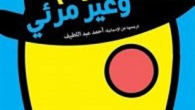 تحميل رواية أحمق وميت وابن حرام وغير مرئي pdf – خوان خوسيه مياس