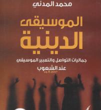 Photo of تحميل كتاب الموسيقى الدينية pdf – محمد المدني